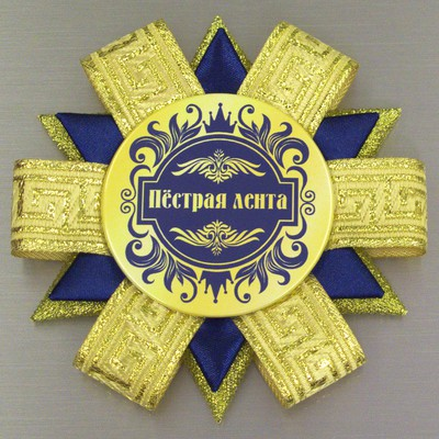 Медаль розетка из ленты